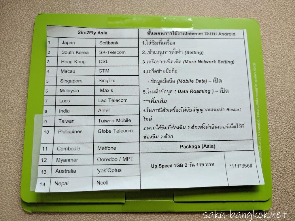【AISのSIM2Fly】タイから日本へ一時帰国時の通信手段はこれ一択!