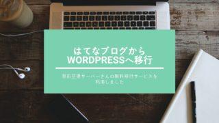 はてなブログからWordPressへ移行