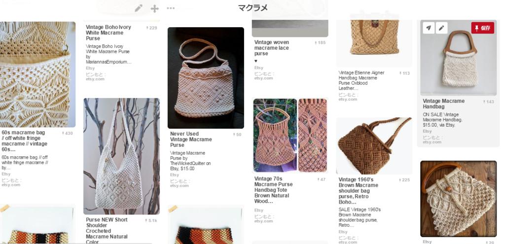 Pinterest(ピンタレスト)のマクラメに関するボードの例
