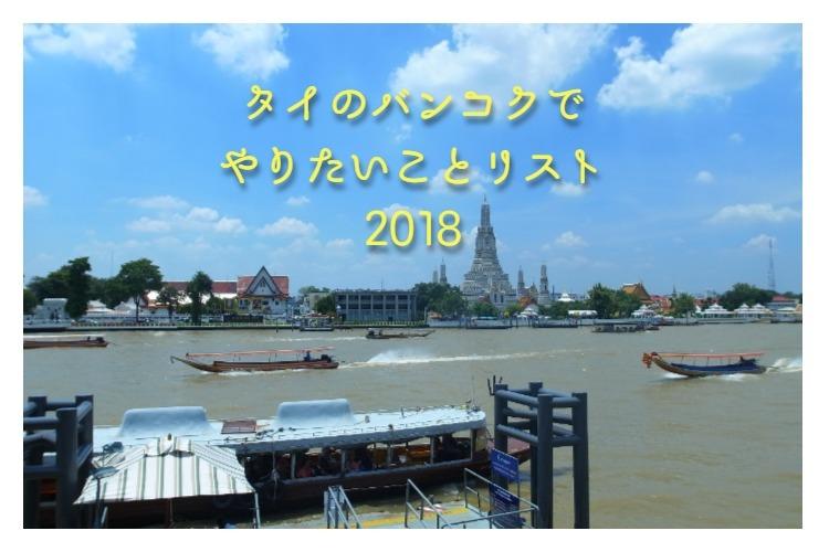 タイのバンコクでやりたいことリスト2018