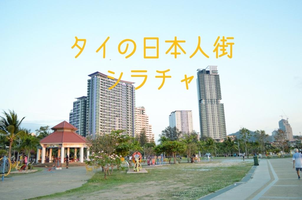 f:id:saku_bangkok:20180321195540j:plain