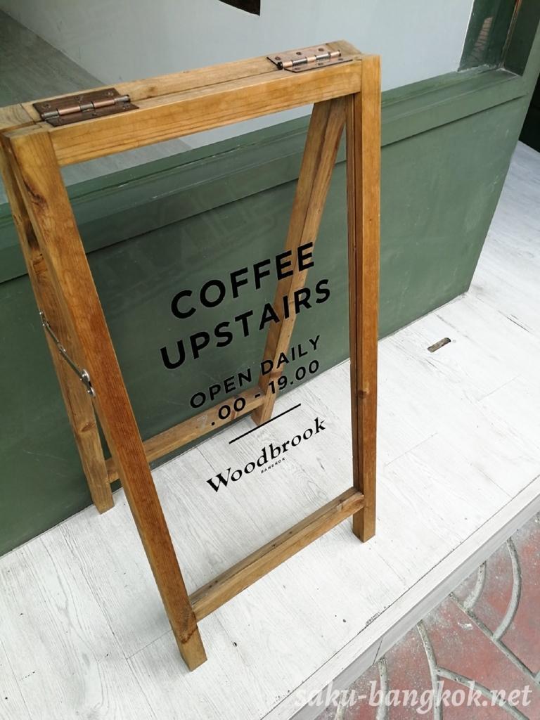 woodbrookbkkの看板