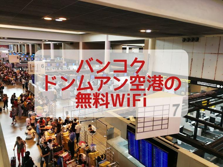 バンコク・ドンムアン空港の無料WiFi タイトル画像