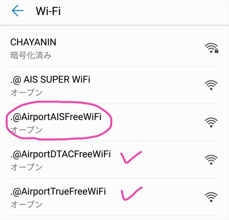 ドンムアン空港のWiFiの選択画面