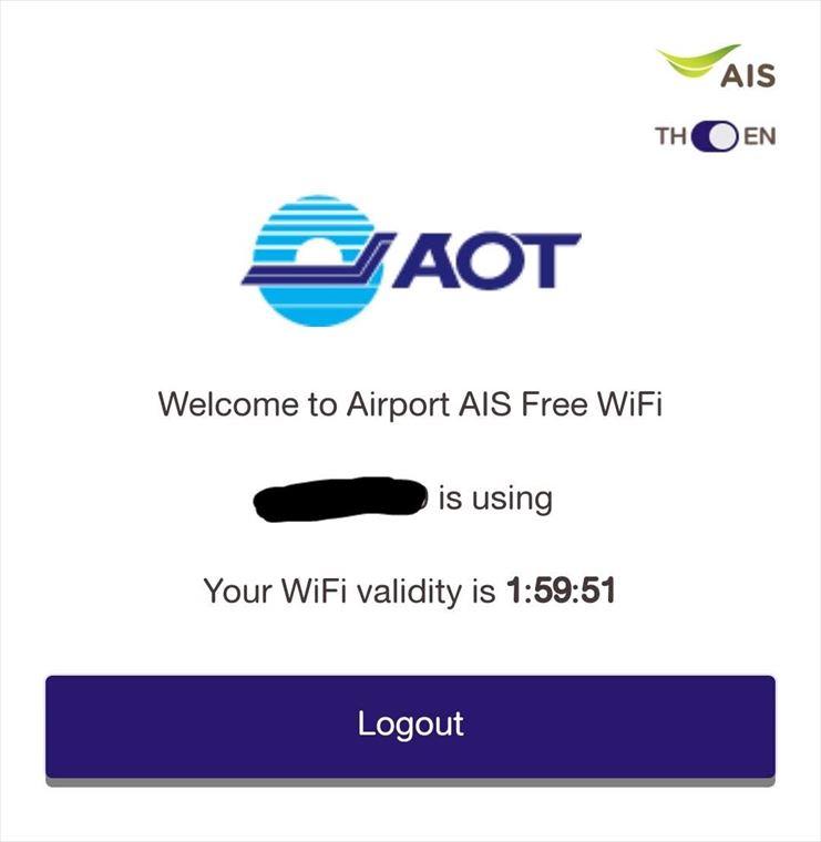 ドンムアン空港のWiFiの確認画面