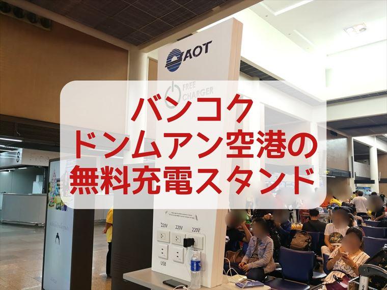 ドンムアン空港の無料充電スポット タイトル画像