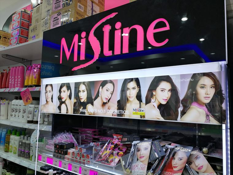 タイの化粧品ブランドMistine