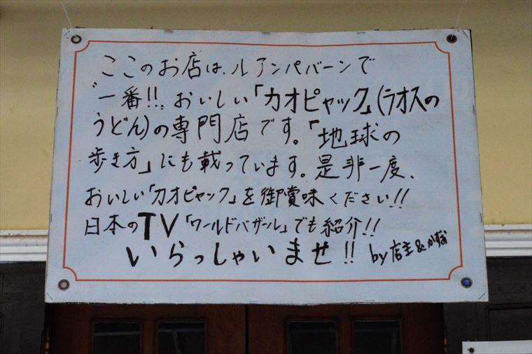シェントーンヌードルの日本語のメッセージ