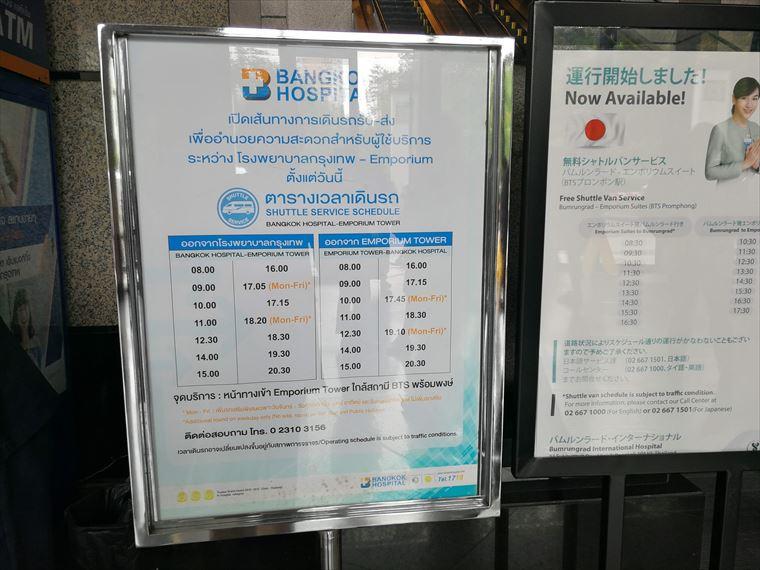 f:id:saku_bangkok:20180814213107j:plain