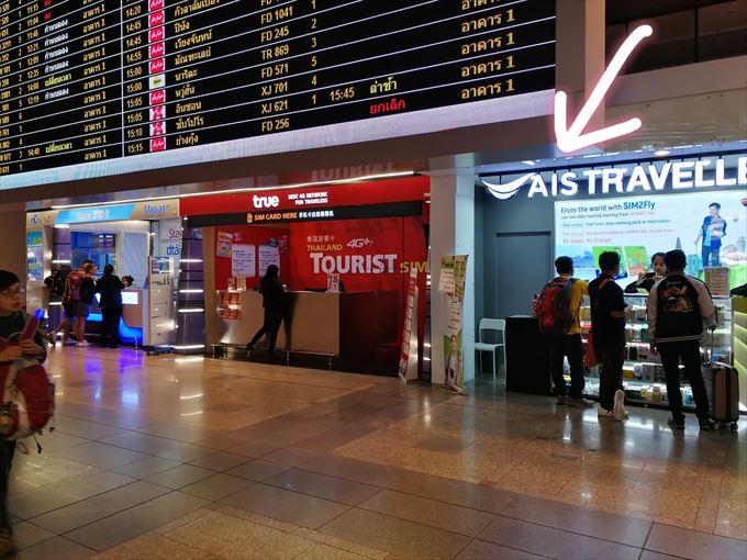 ドンムアン空港のAISのカウンター
