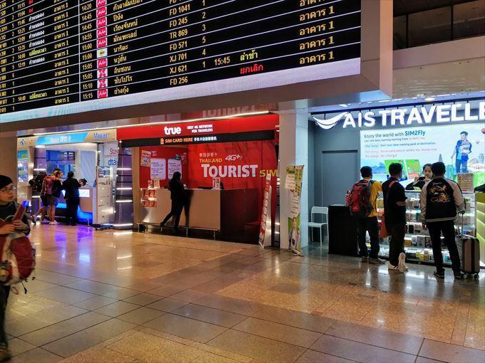 ドンムアン空港の旅行者用SIMショップ