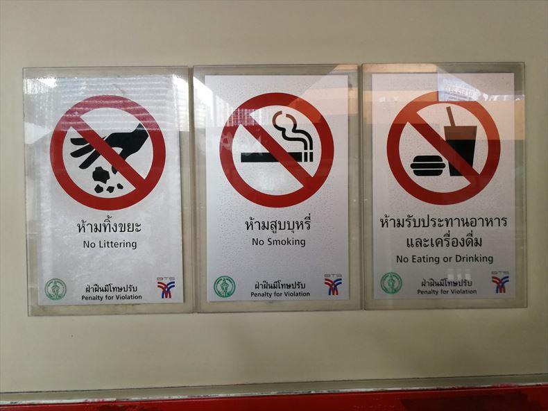 BTS駅構内での禁止事項
