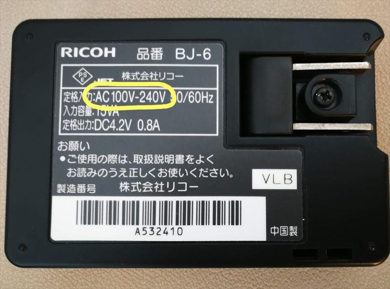 カメラの充電器の対応電圧