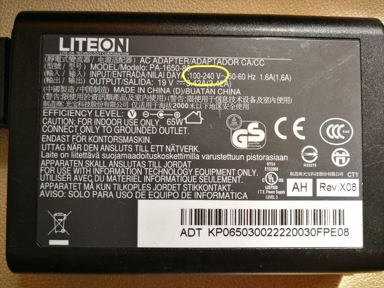 ノートパソコンのACアダプターの対応電圧表記