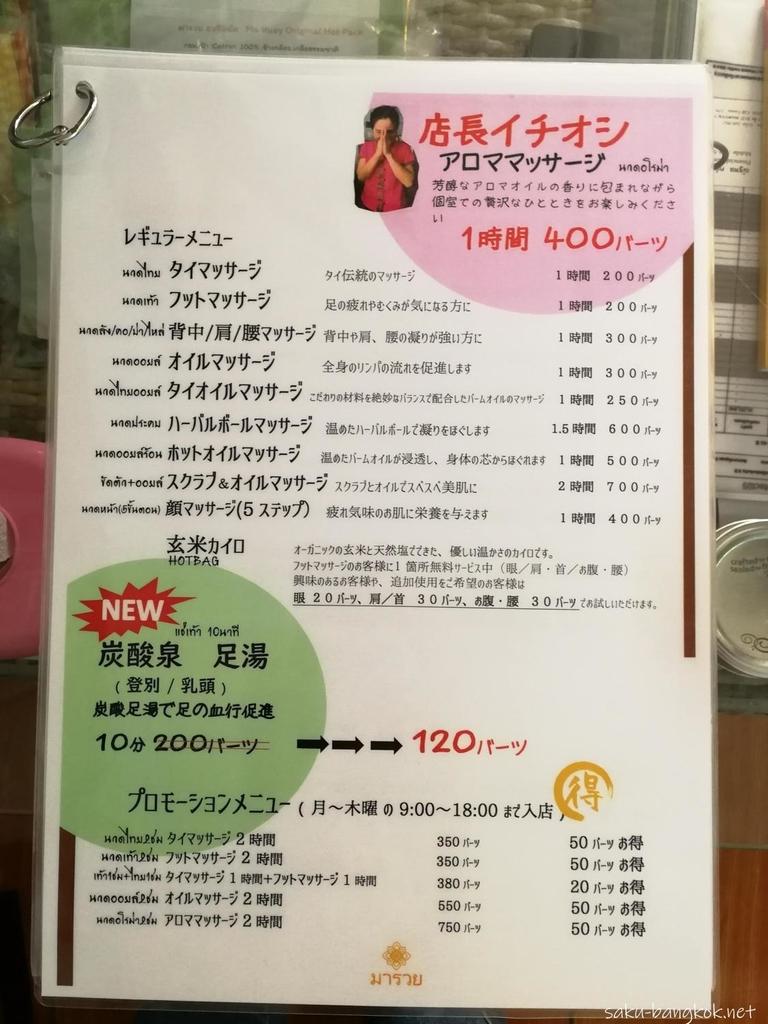 サムロンのマッサージ店「マールワイ」のメニュー