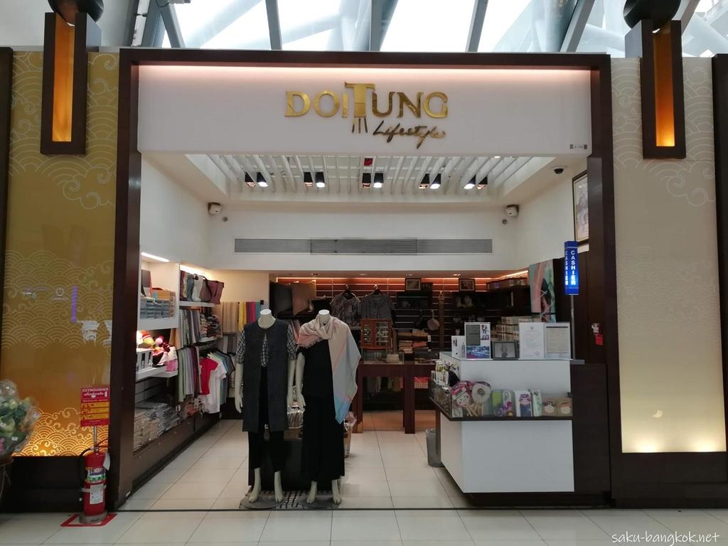 スワンナプーム国際空港のドイトゥン