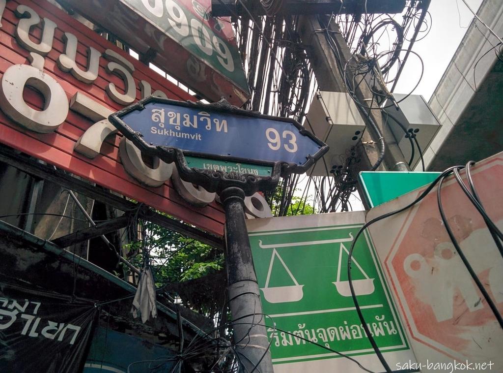 f:id:saku_bangkok:20181130164317j:plain