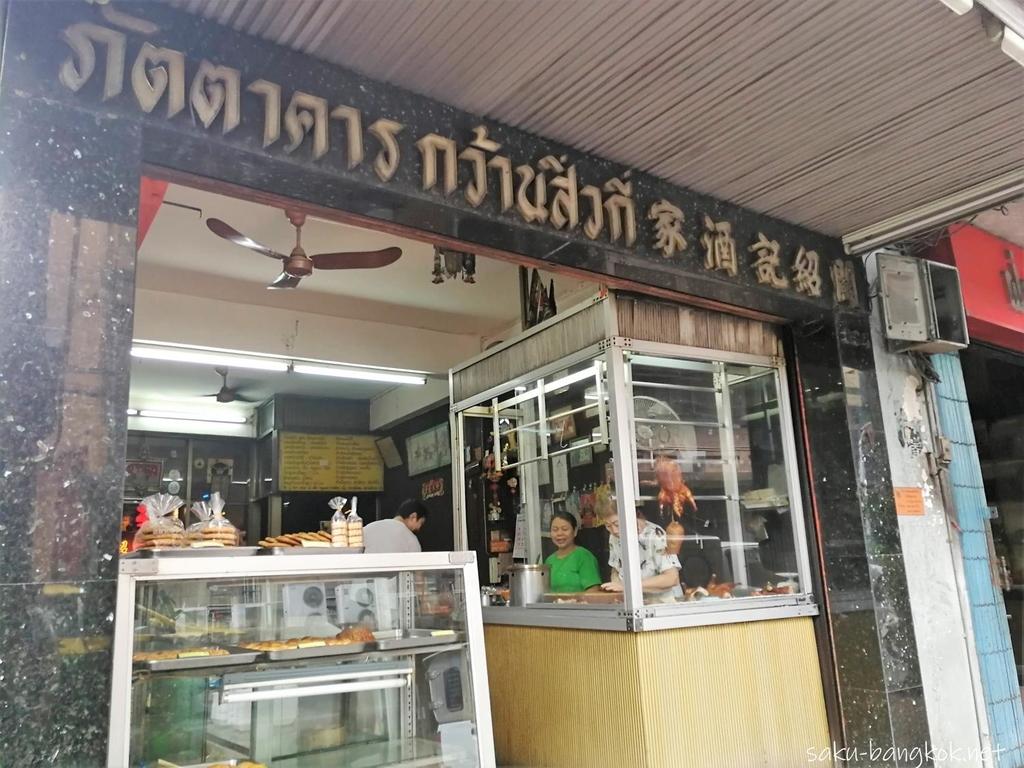 Kwan Sew Ki