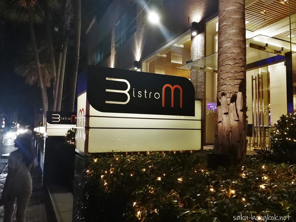 Bistro M@Marriott Executive Apartments Sukhumvit Park