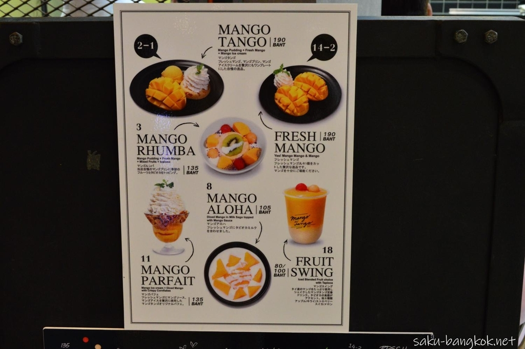 Mango Tango Central World