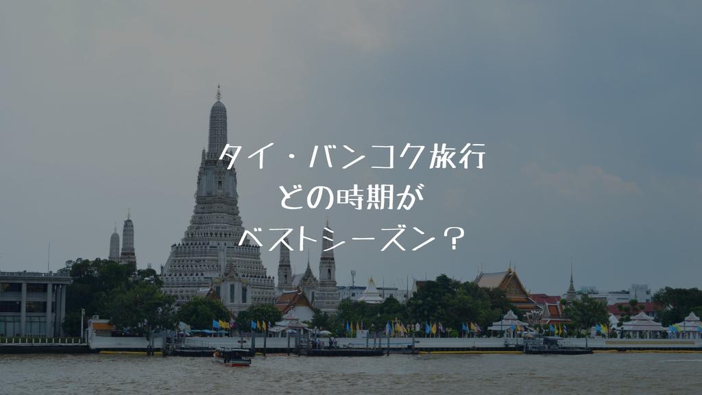 f:id:saku_bangkok:20190117123439j:plain
