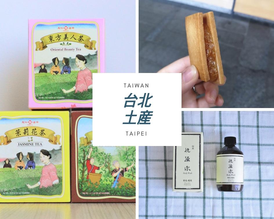 台湾・台北土産 2019
