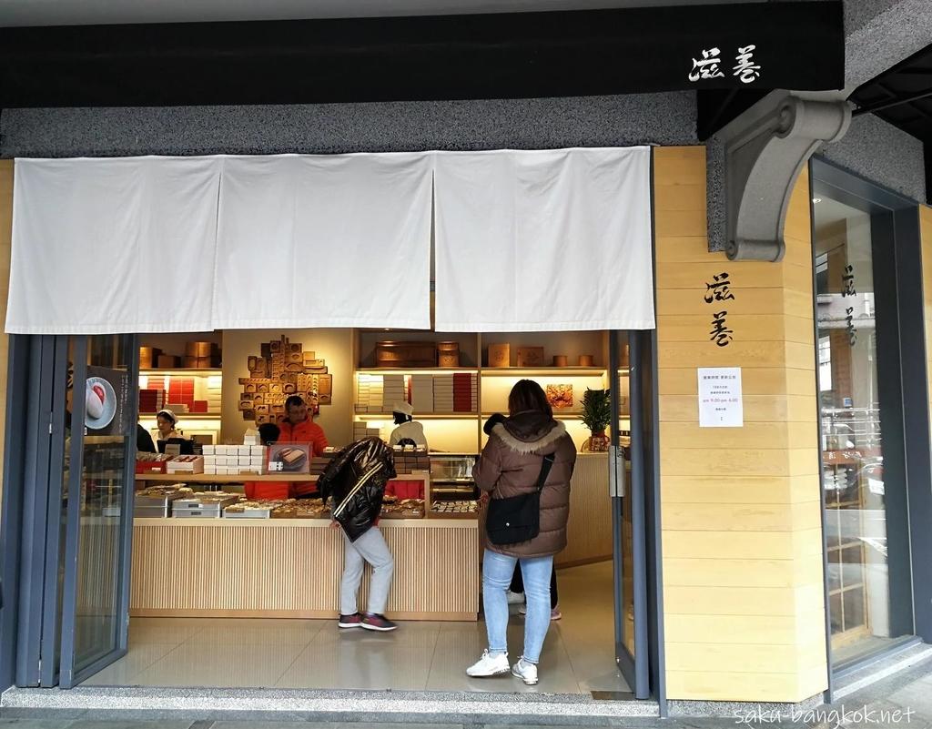 台北・滋養製菓