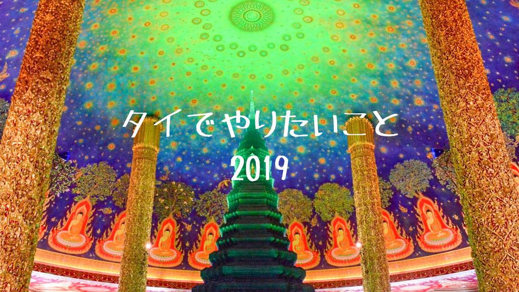 タイでやりたいことリスト2019年