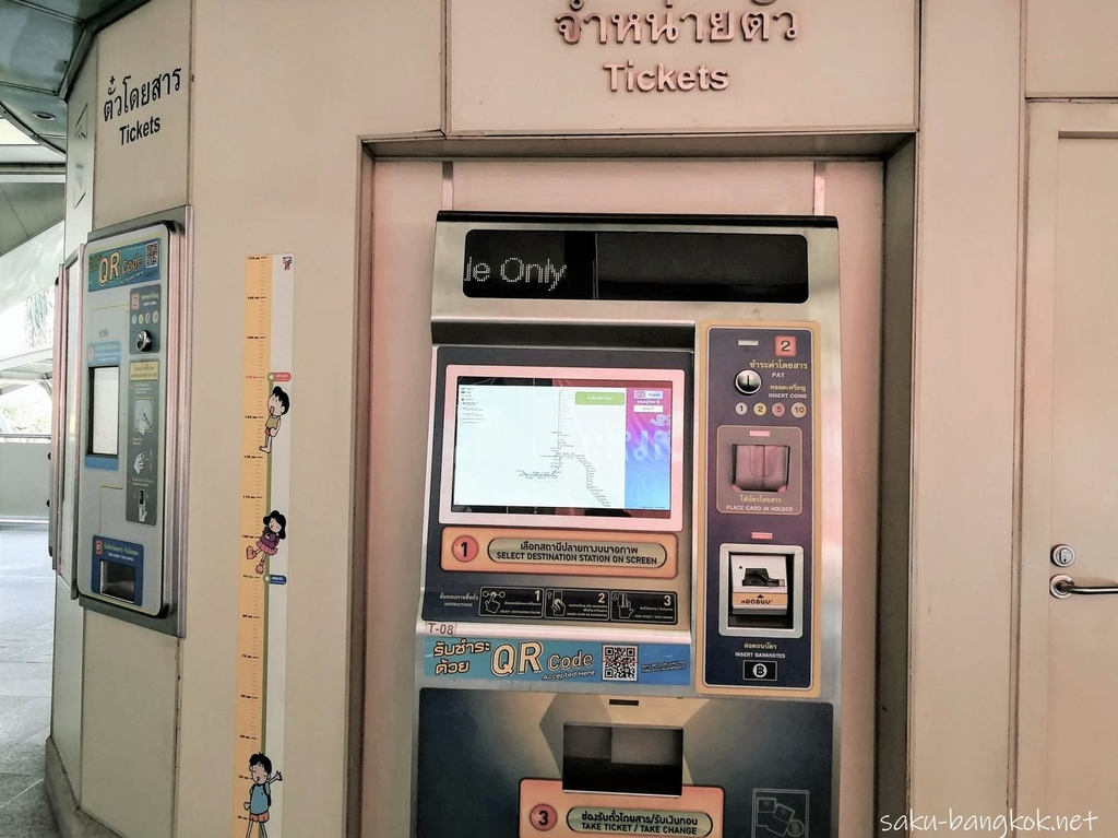 BTSの券売機1【紙幣が使えるタイプ】