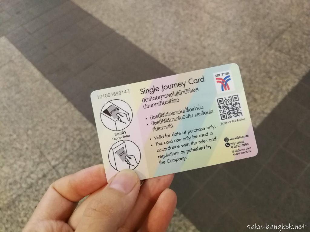 BTSのSingle Journey ticket(普通のきっぷ)の使い方