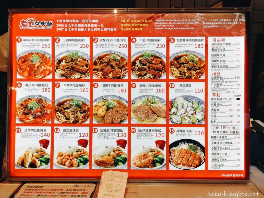 「老董牛肉麺」のメニュー
