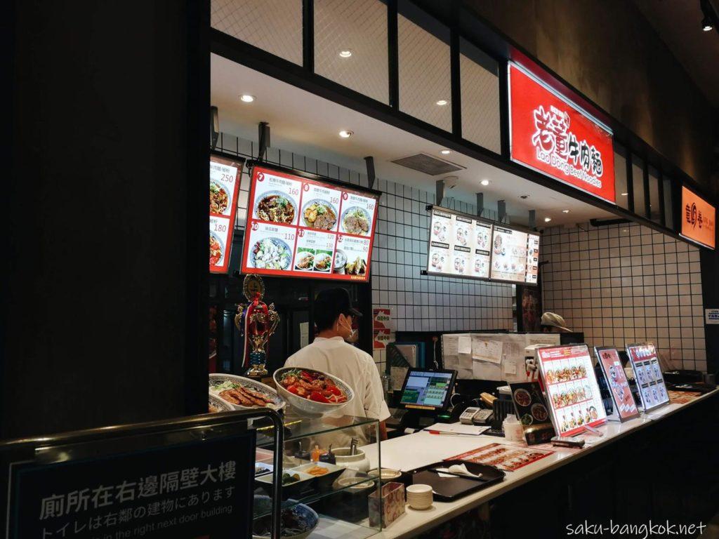 「FAVtory快.食.尚」の中の「老董牛肉麺」