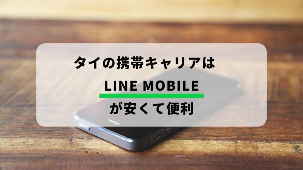 タイの携帯キャリアはLINEMOBILEが安くて便利