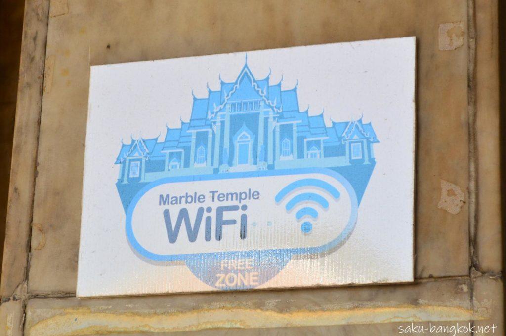 ワット・ベンチャマボピット(大理石寺院)の無料WiFI