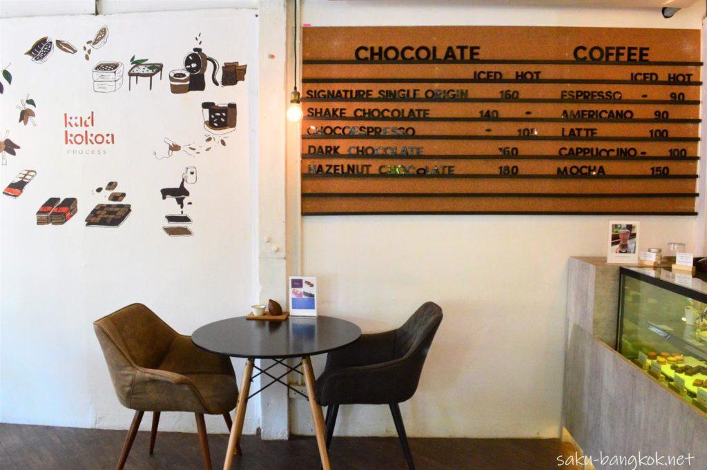 タイ産チョコレートカフェ KADKOKOAのドリンクメニュー