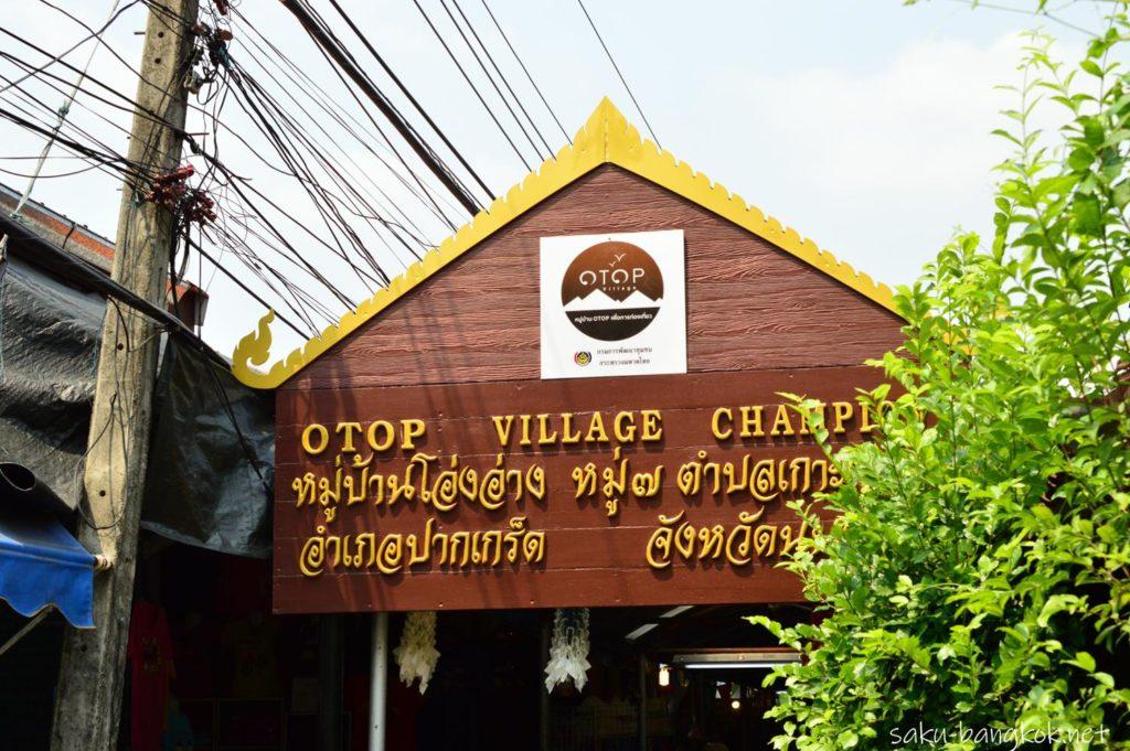 クレット島のOTOP Village