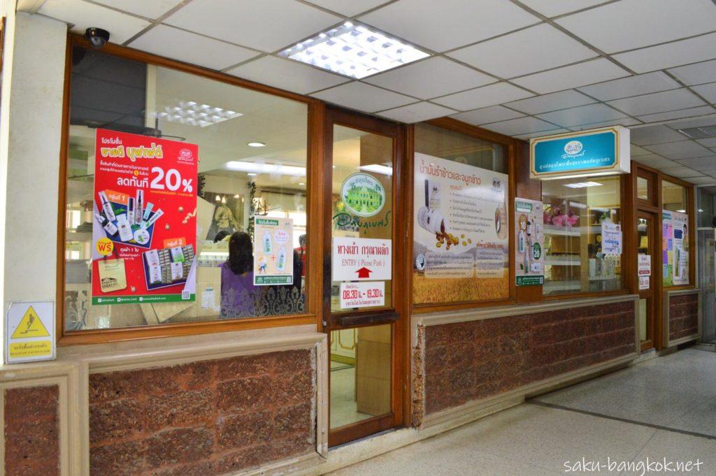 アバイブーベ病院に併設されているショップ