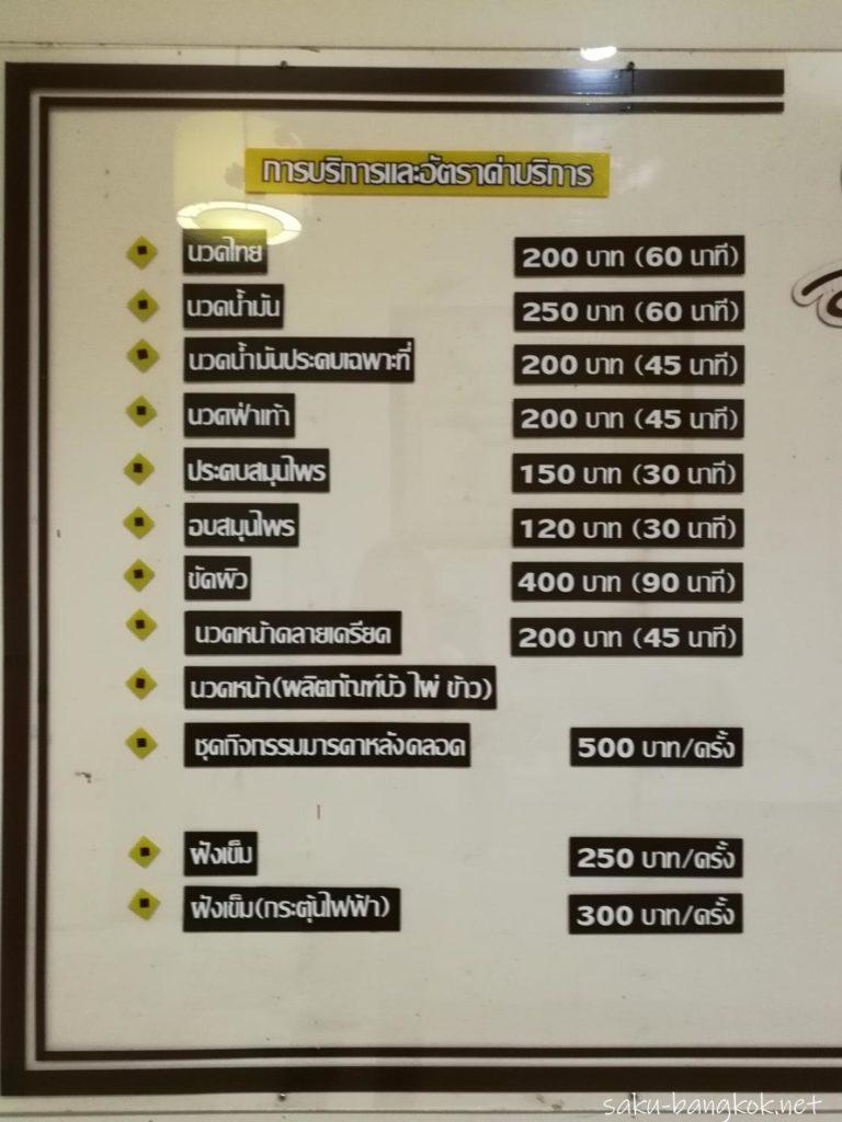 アバイブーベ病院マッサージセンターのメニュー