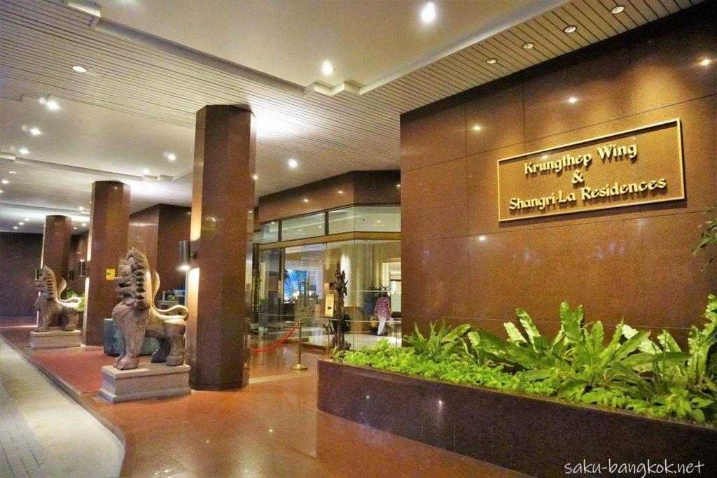 バンコク・シャングリラホテル入り口