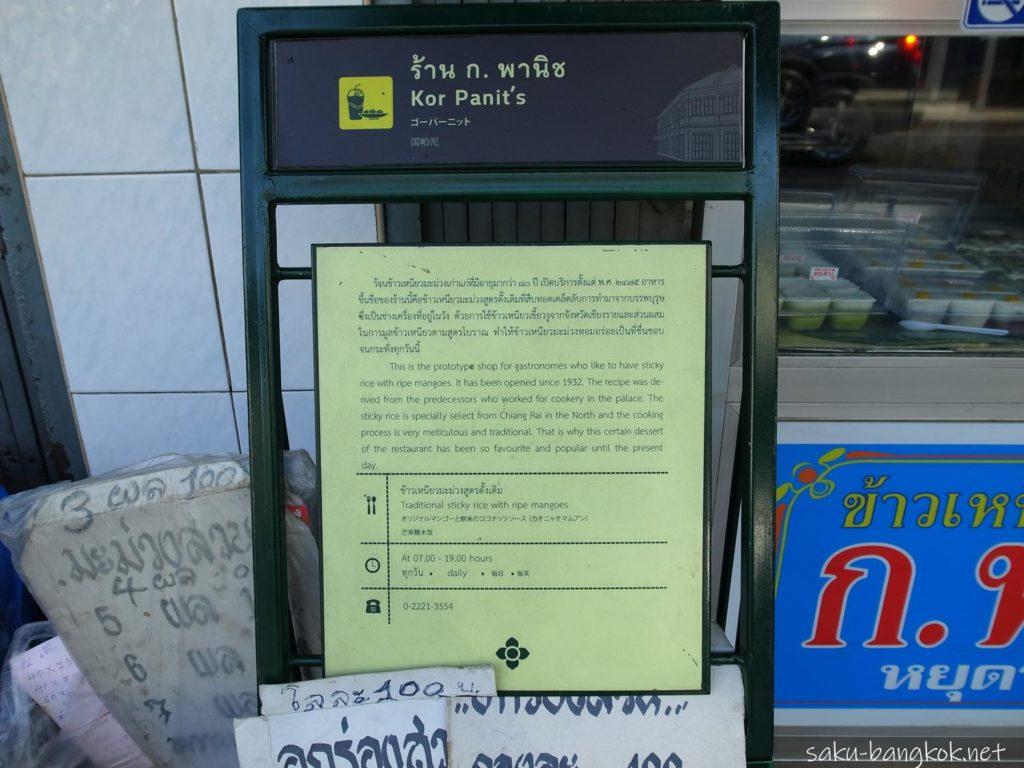 ゴーパーニットのお店の前の看板