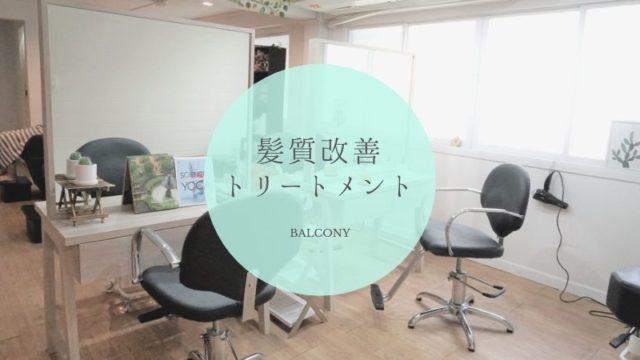 髪質改善トリートメント BALCONY タイトル画像