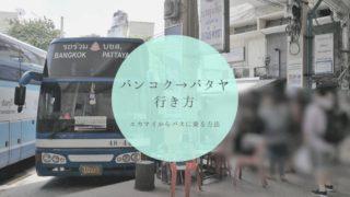 バンコクからパタヤへバスで行く方法