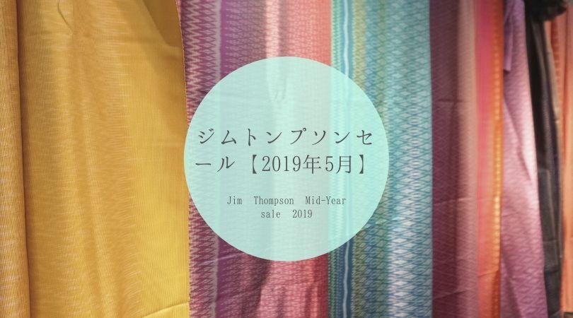 17fc3e89a21 ジムトンプソンセール【2019年5月】に行ってきた!(PR)|サクの ...