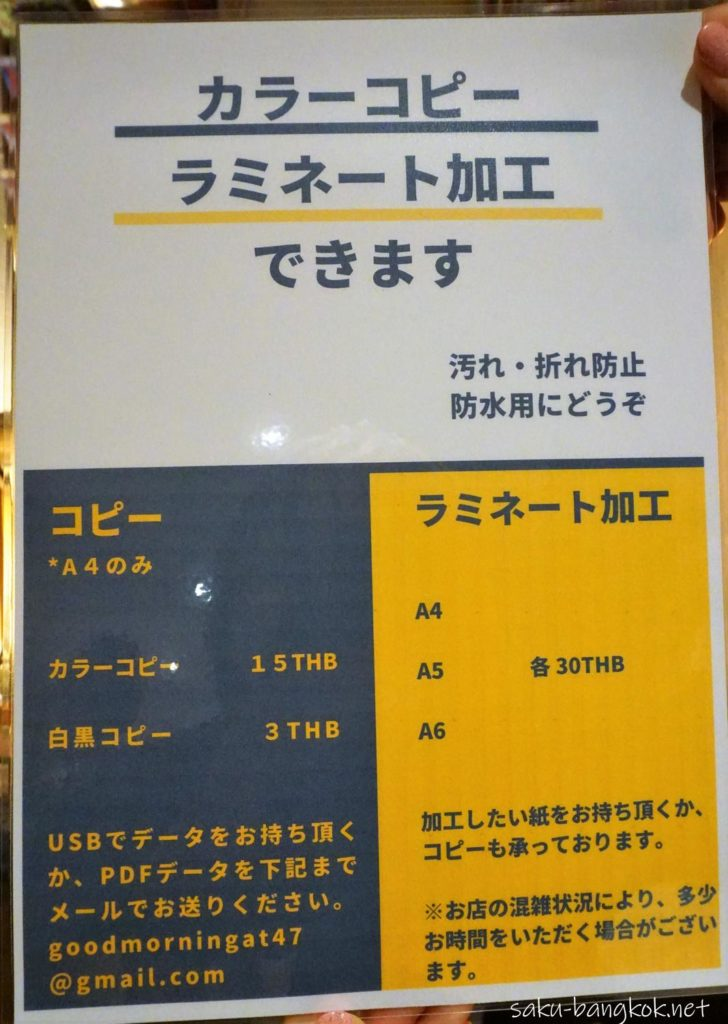 Near Equal(ニア・イコール) コピー・ラミネートサービス