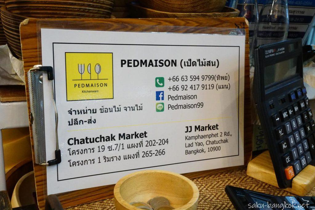 チャトゥチャックウィークエンドマーケットの木製食器の店PEDMAISONの店舗情報