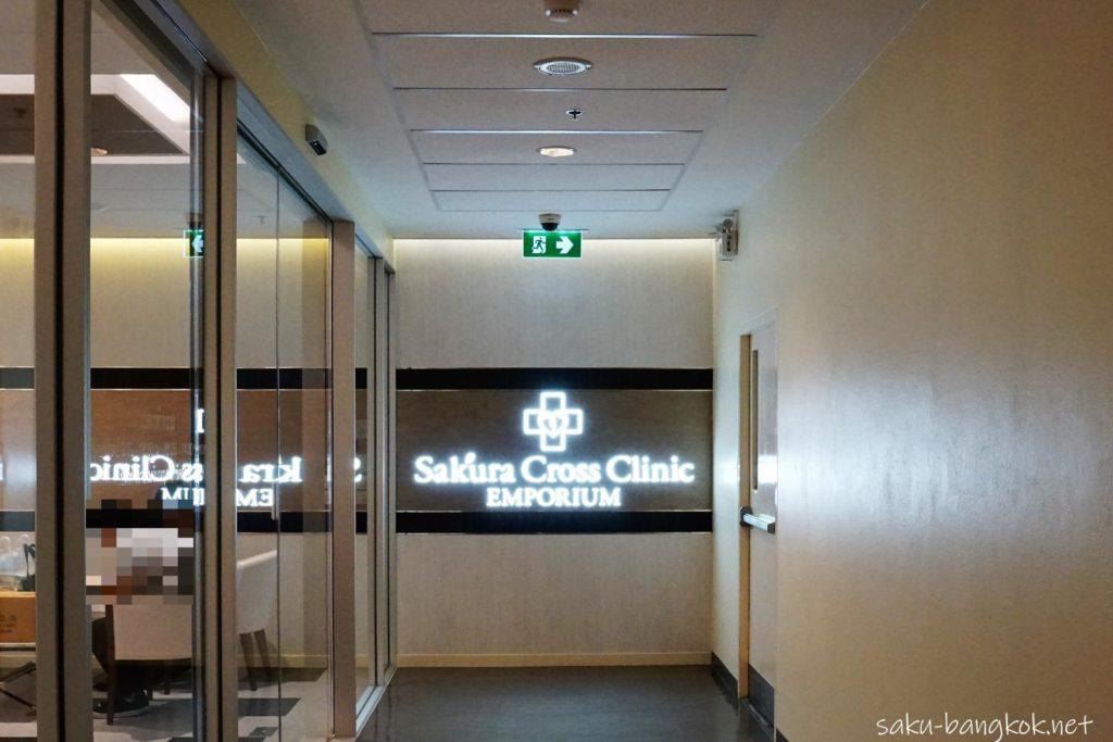 バンコクサクラクロスクリニック(Sakura Cross Clinic)入り口