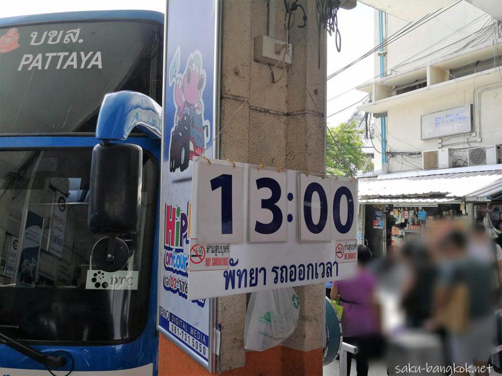 パタヤ行きのバスの出発時刻