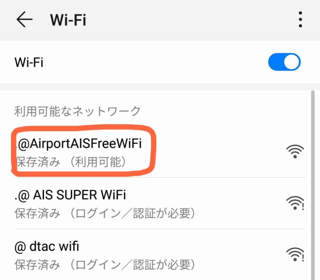 スワンナプーム国際空港 無料WiFiの接続方法 ①WiFiを探す