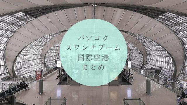 スワンナプーム国際空港まとめ タイトル画像