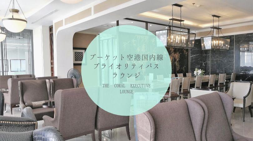 プーケット空港国内線フロアプライオリティ・パスラウンジ